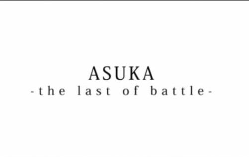 ASUKA-the last of battle- 公開